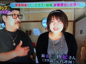 ビッグダディ と みゆき.jpg